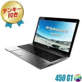 HP ProBook 450 G1 【中古】 メモリ8GB 新品SSD256GB 15.6インチ液晶 中古ノートパソコン Windows10 Celeron(2.00GHz) DVDスーパーマルチ Bluetooth 無線LAN テンキー WPS Office付き 中古パソコン