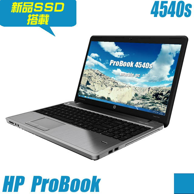 HHP ProBook 4540s 【中古】 新品SSD240GBに換装済み Windows10(MAR) メモリ4GB 15.6インチ液晶 中古ノートパソコン Celeron(1.90GHz) DVDスーパーマルチ 無線LAN内蔵 WPS Officeインストール済み 中古パソコン