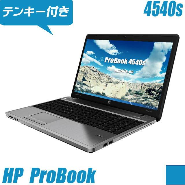 HP ProBook 4540s【中古】【推】 Windows10(MAR) Celeron(1.90GHz) メモリ4GB HDD320GB DVDスーパーマルチドライブ テンキー付きキーボード HDMIポート搭載 中古パソコン USB3.0対応 WPS Office付き 液晶15.6インチ 中古ノートパソコン