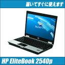 中古パソコン Windows10-Pro 64Bitセットアップ済みHP EliteBook 2540p【中古】 Corei5 メモリー4GB搭載無線LAN搭載 WPS Officeインストール済み【