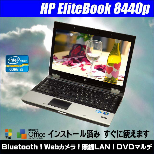 中古ノートパソコン hp EliteBook 8440p14.0型液晶(1,366×768) MEM:4096MB HDD:250GBCore i5 2.40GHzDVDスーパーマルチドライブ内蔵Windows 7 Proセットアップ済みWPS Officeインストール済み【中古パソコン】