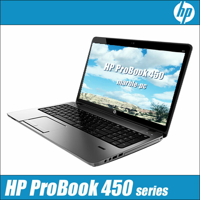 HP ProBook 450 G2 【中古】 Windows7-Pro メモリ4GB HDD320GB コアi5(2.40GHz)搭載 15.6インチ液晶 中古ノートパソコン DVDスーパーマルチ 無線LAN Bluetooth内蔵 WPS Officeインストール済み 中古パソコン