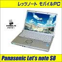 中古パソコン Panasonic(パナソニック)CF-S8HCGCDS【中古】 B5モバイル Core2Duo-P8700 DVD-ROM&USB無線LANオマケ付き Windows7-Pro & W