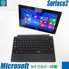 Microsoft Surface 2 【中古】 専用キーボードセット(タイプカバー同梱) P3W-00012 Model-1572 10.6インチ液晶 中古タブレットパソコン Windows RT 8.1 TEGRA4(1.71GHz) メモリ2GB SSD32GB 無線LAN Bluetooth内蔵 中古パソコン Microsoft Office 2013 RT付き