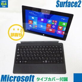 Microsoft Surface 2【中古】P4W-00012 Model-1572 専用キーボードセット(タイプカバー同梱) SSD64GB メモリ2GB 10.6インチ液晶 中古タブレットパソコン Windows RT 8.1 TEGRA4(1.71GHz) 無線LAN Bluetooth 中古パソコン Microsoft Office 2013 RT インストール済み【訳】