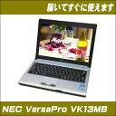 中古パソコン Windows10アップグレード済み 安心3ヵ月保証 NEC VersaPro VK13M/BB【中古】 12.1インチ コアi5:1.33GHz メモリ4GB HDD160GB 無線L