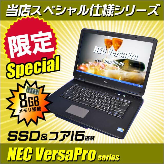 中古パソコン NEC VersaPro 当店スペシャル仕様 コアi5搭載 A4ノートPC【中古】SSD128GB搭載 メモリ8GB Windows10 DVDスーパーマルチ 無線LAN付き WPS Officeインストール済み 液晶15.6型 中古ノートパソコン