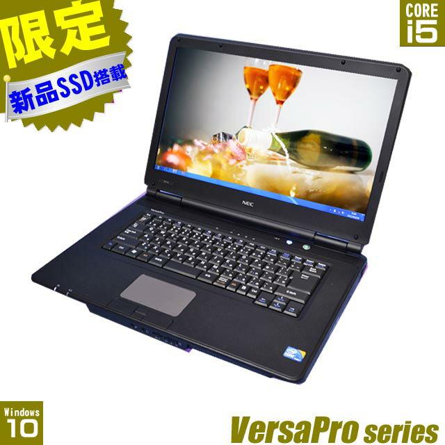 NEC VersaPro コアi5搭載 A4ノートPC【中古】当店限定スペシャル仕様 新品SSD240GBに無料アップグレード済み 中古パソコン メモリ8GB Windows10(MAR) DVDスーパーマルチ 無線LAN付き WPS Officeインストール済み 液晶15.6型 中古ノートパソコン