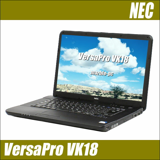 NEC VersaPro VK18E/A-F 【中古】 15.6インチ液晶 中古ノートパソコン Windows10 Celeron(1.80GHz) メモリ4GB HDD320GB DVD-ROM付き 中古パソコン WPS Officeインストール済み