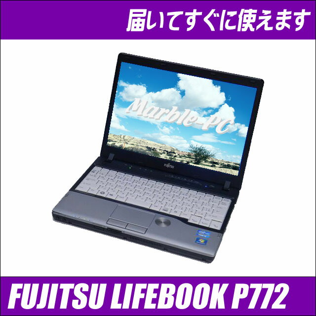富士通 LIFEBOOK P772 【中古】 12.1インチ液晶 Windows10セットアップ済み メモリ4GB 高速で静かなSSD128GB コアi3(2.40GHz) 無線LAN内蔵 中古パソコン WPS Officeインストール済み 中古ノートパソコン