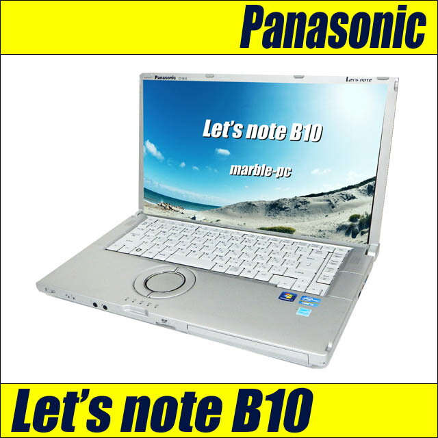Panasonic Let's note B10 CF-B10TWYYS 【中古】 15.6インチ液晶 中古ノートパソコン Windows10-Pro コアi3(2.20GHz) メモリ4GB SSD128GB 無線LAN 中古パソコン WPS Officeインストール済み パナソニック・レッツノート
