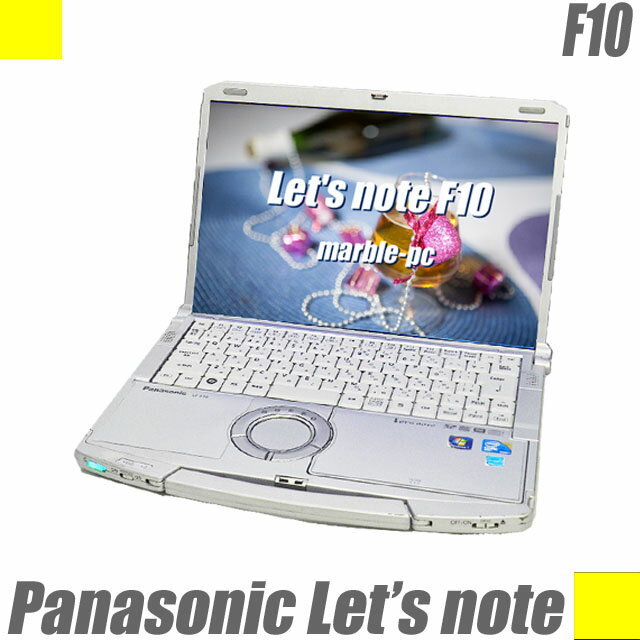 Panasonic Let's note CF-F10AWHDS【中古】Windows10(MAR)Corei5-580M 2.67GHz 14.1型 WXGA+ MEM4G HDD320GB DVDマルチ WLAN WPS Office 中古パソコン