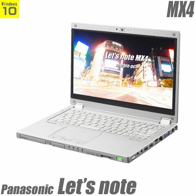 Panasonic Let's note MX4 【中古】 Windows10-Pro 高速SSD128GB メモリ4GB フルHD 12.5インチ液晶 中古ノートパソコン コアi5(2.30GHz)搭載 DVDスーパーマルチ 無線LAN Bluetooth内蔵 WPS Officeインストール済み 中古パソコン