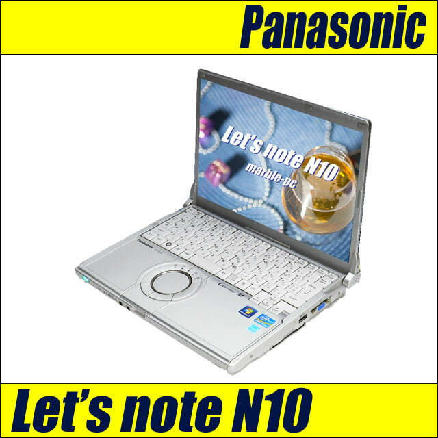 Panasonic Let's note N10 CF-N10CWHDS 【中古】 SSD128GB メモリ4GB パナソニック・レッツノート Windows10-Pro コアi5(2.5GHz) 無線LAN 12.1インチ液晶 中古ノートパソコン WPS Officeインストール済み 中古パソコン