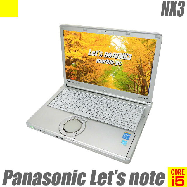 Panasonic Let's note NX3 CF-NX3EDPCS 【中古】 HDD320GB メモリ4GB 12.1インチ液晶 中古ノートパソコン Windows10 コアi5(1.90GHz)搭載 WEBカメラ 無線LAN Bluetooth内蔵 WPS Officeインストール済み 中古パソコン