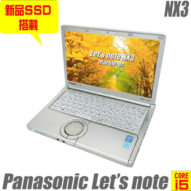 Panasonic Let's note NX3 CF-NX3EDPCS 【中古】 新品SSD240GB メモリ4GB 12.1インチ液晶 中古ノートパソコン Windows10(MAR) コアi5(1.90GHz)搭載 WEBカメラ 無線LAN Bluetooth内蔵 WPS Officeインストール済み 中古パソコン