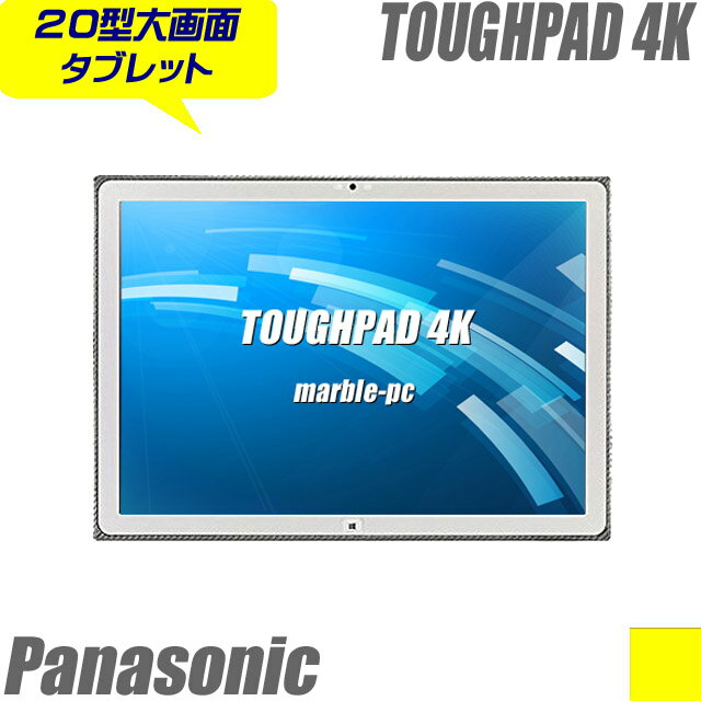Panasonic TOUGHPAD 4K UT-MA6 【中古】 クレードル付属 メモリ16GB 高速SSD256GB 高解像度大画面 20インチ液晶 中古タブレットコンピューター Windows10-Pro(MAR) コアi7(2.10GHz)搭載 カメラ 無線LAN Bluetooth内蔵 パナソニック・タフパッド 中古パソコン