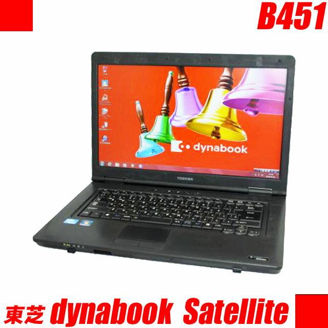 東芝 dynabook Satellite B451 【中古】 15.6インチ液晶 Windows10 メモリ4GB HDD250GB Celeron(1.60GHz) DVD-ROM 中古パソコン WPS Officeインストール済み 中古ノートパソコン