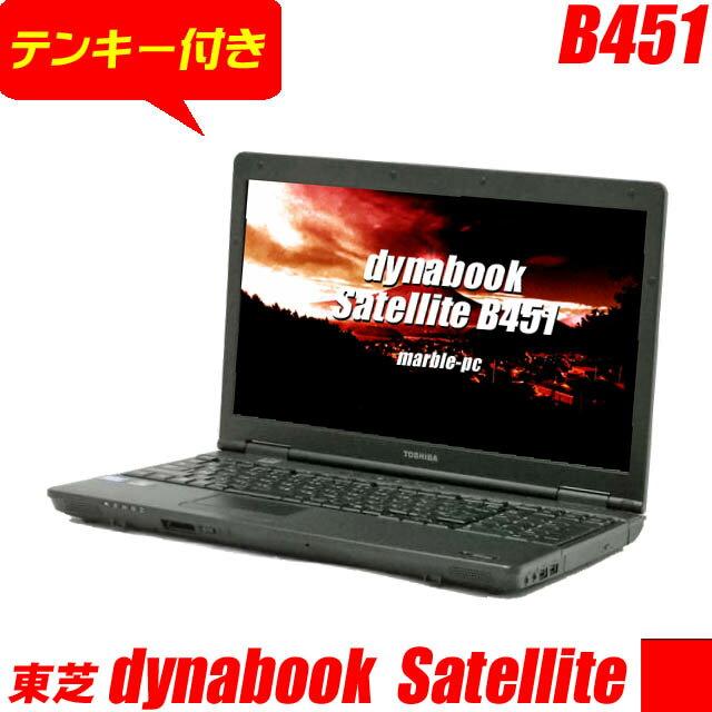 中古パソコン 【新品SSD120GB】 東芝 dynabook Satellite B451【中古】Windows10(MAR) 液晶15.6インチ Celeron:1.60GHz メモリ4GB DVD-ROM内蔵 フルサイズテンキー WPSオフィス付き 中古ノートパソコン