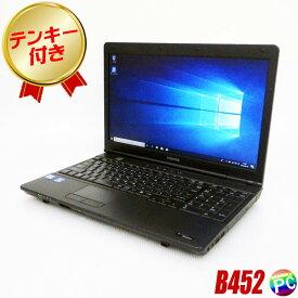 東芝 dynabook Satellite B452/F 【中古】 メモリ4GB HDD320GB Windows10-HOME(MAR) Celeron(1.70GHz)搭載 15.6型液晶 中古ノートパソコン テンキー付きキーボード DVDスーパーマルチ 無線LAN WPS Office付き 中古パソコン
