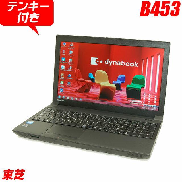 東芝 dynabook Satellite B453 【中古】 Windows10(MAR) 中古パソコン 液晶15.6インチ Celeron 1.9GHz メモリ4GB HDD320GB DVDスーパーマルチ搭載 USB3.0対応 無線LAN テンキー付き 中古ノートパソコン