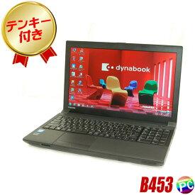 東芝 dynabook Satellite B453 【中古】 Windows10 中古パソコン 液晶15.6インチ Celeron 1.9GHz メモリ4GB HDD320GB DVDスーパーマルチ搭載 USB3.0対応 無線LAN テンキー付き 中古ノートパソコン