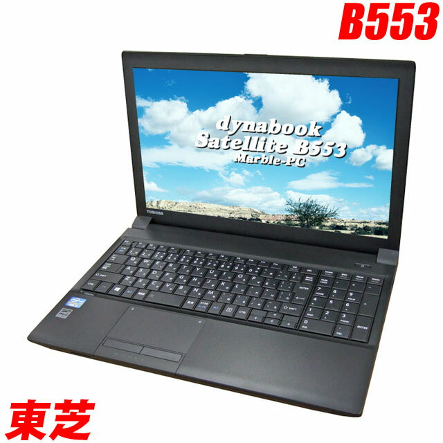 東芝 dynabook Satellite B553【中古】 ダイナブック 液晶15.6インチ 中古パソコン Windows10-Home搭載 コアi3 2.50GHz メモリ4GB HDD320GB WPS Office付き 中古ノートパソコン