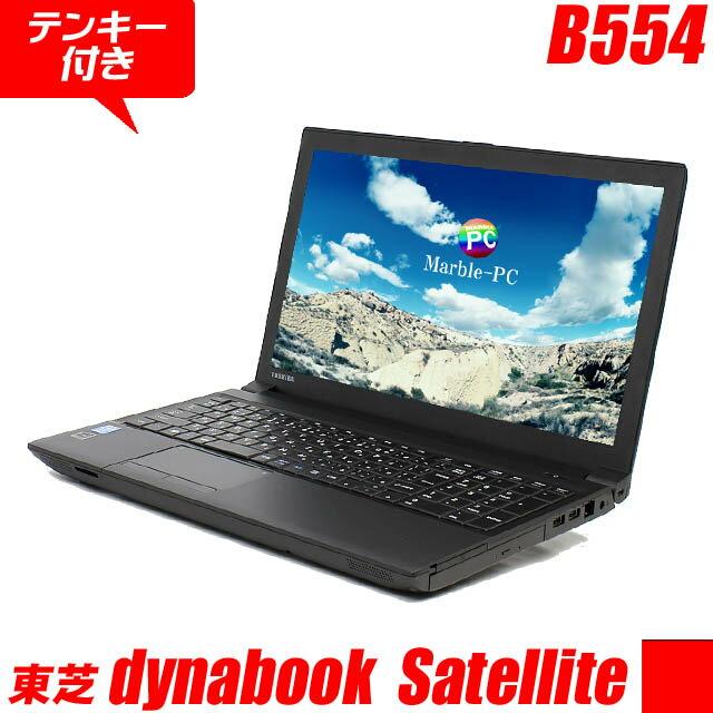 中古パソコン 東芝 dynabook Satellite B554 【中古】 Windows10(MAR) 液晶15.6型 コアi5(2.60GHz) メモリ8GB HDD320GB DVDスーパーマルチ 無線LAN内蔵 WPS Officeインストール済みテンキー付き中古ノートパソコン