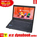 東芝 dynabook Core i5搭載A4ノートPC【中古】【推】 当店限定スペシャル仕様 中古パソコン 選べるストレージ(新品SSD…