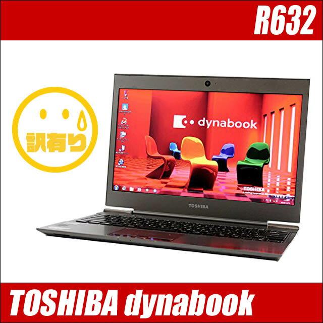 東芝 dynabook R632/H 【中古】 高速SSD128GB メモリ4GB 13.3インチ液晶 ウルトラブック 中古ノートパソコン Windows7-Pro コアi5(1.90GHz)搭載 無線LAN内蔵 WPS Officeインストール済み 中古パソコン【訳あり】