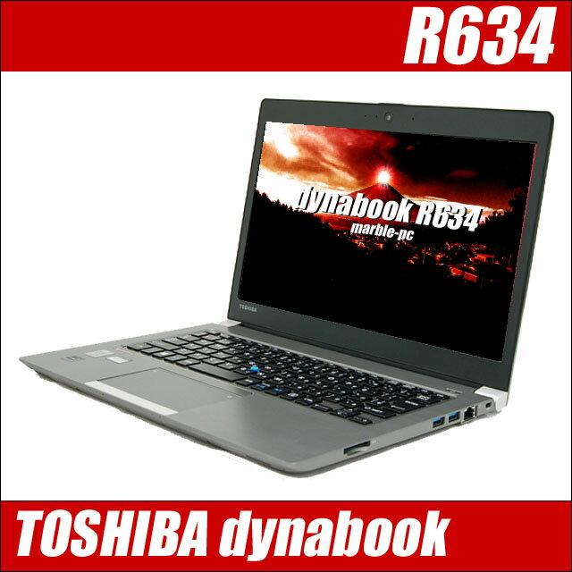 東芝 dynabook R634 【中古】 メモリ8GB 高速SSD128GB 13.3インチ液晶 中古ノートパソコン Windows7-Pro コアi5(1.90GHz)搭載 無線LAN内蔵 WPS Officeインストール済み 中古パソコン