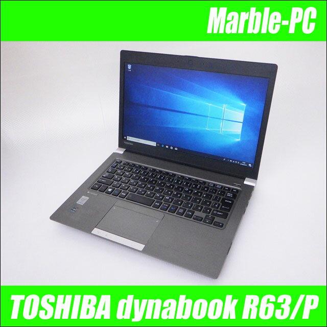 東芝 dynabook R63/P 【中古】 SSD128GB メモリ4GB 13.3インチ液晶 中古ノートパソコン Windows10-Pro コアi5(2.20GHz)搭載 Bluetooth 無線LAN内蔵 WPS Officeインストール済み 中古パソコン