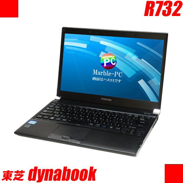 中古パソコン 東芝 dynabook R732 【中古】 Windows10 液晶13.3インチ コアi5:2.60GHz メモリ:8GB SSD:128GB 光学ドライブ:DVDスーパーマルチ搭載 USB3.0対応 無線LAN内蔵 中古ノートパソコン