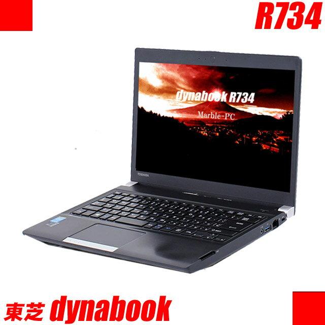 東芝 dynabook R734 【中古】 コアi5(2.6GHz) メモリ8GB HDD320GB 13.3インチ液晶 モバイル 中古ノートパソコン Windows10-Pro 無線LAN 中古パソコン WPS Officeインストール済み