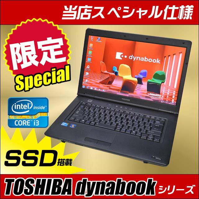 東芝 dynabook SSD搭載 コアi3 A4サイズノートパソコン 【中古】 当店スペシャル仕様 15.6インチ液晶 Windows10 メモリ4GB SSD128GB DVDスーパーマルチ 無線LAN付き 中古パソコン WPS Officeインストール済み 中古ノートパソコン