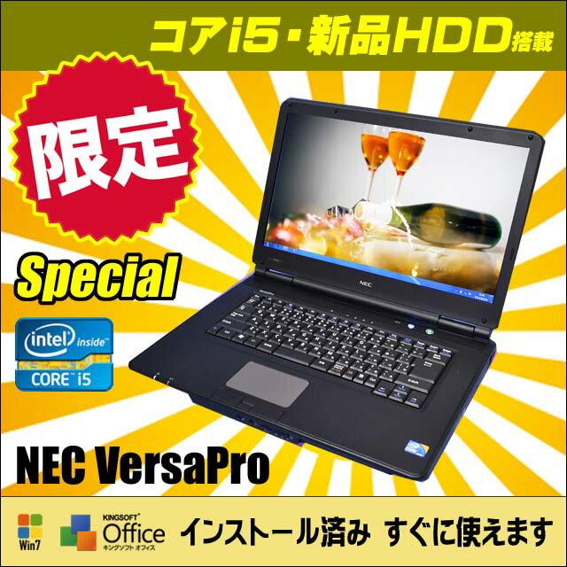 中古パソコン 新品ハードディスク搭載!NEC VersaPro シリーズ Core i5限定スペシャルモデル【中古】 メモリ4GB DVDマルチ 15.6型ワイド液晶 無線LAN付き KingSoft社 Officeインストール済み【推】