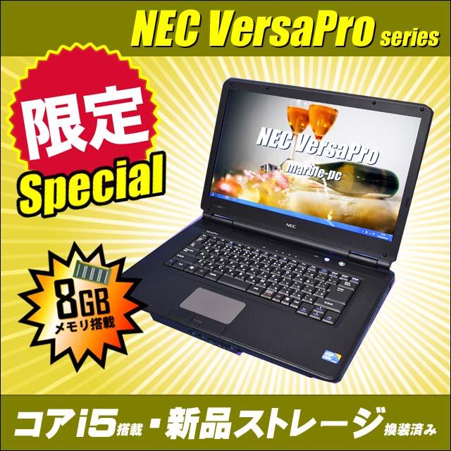 NEC VersaProシリーズ A4ノートPC 当店スペシャル【中古】新品SSD240GB換装済み 8GBメモリー Windows10(MAR)セットアップ済み 液晶15.6型 コアi5搭載 DVDスーパーマルチ 無線LAN付き WPS Officeインストール済み 中古ノートパソコン