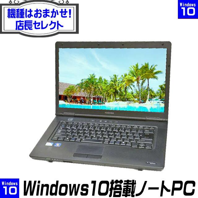 店長セレクト おまかせノートパソコン【中古】【推】 Windows10搭載ノートPC 当店厳選 Windows10操作のお試し用パソコンとしてもオススメの中古パソコン WPS Officeインストール済み 中古ノートパソコン