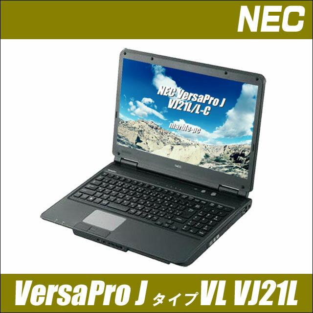 NEC VersaPro J タイプVL VJ21L/L-C 【中古】 15.6インチ液晶 中古ノートパソコン Windows10-HOME(MAR) コアi3(2.1GHz) メモリ4GB SSD128GB DVDスーパーマルチ 中古パソコン WPS Officeインストール済み