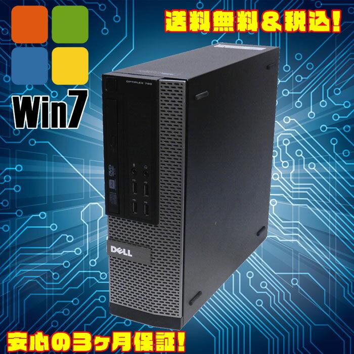 【MEM:6GB&HDD500GB搭載!】【中古】中古パソコン Windows7!Optiplex 790 Corei5 2400 3.1GHz Windows7-Pro 64Bit セットアップ済み【KingSoft社 Officeインストール済み】【推】◎