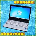 中古ノートパソコン Windows7-Pro搭載! 富士通 FUJITSU LIFEBOOK S761/C i5-2520MDVDスーパーマルチ内蔵&Windows7-Pr…