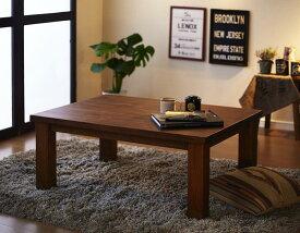 こたつテーブル 「Patrida」 パトリダ 天然木パイン材 ヴィンテージデザイン/ 長方形 (105×75) *こたつ布団は別売 オールシーズン ローテーブル 木目 シック 重厚感