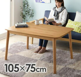 【送料無料】高さ調整 こたつテーブル 北欧デザイン Ramillies ラミリ 長方形 (75×105cm) *布団は含まれません。座卓 リビングテーブル こたつ オールシーズン ローテーブル 木目 シック 重厚感 コタツ おしゃれ
