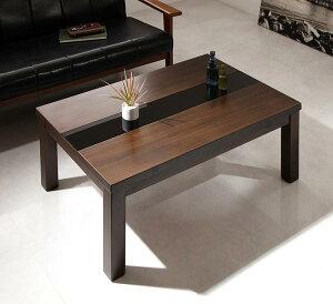 【送料無料】こたつテーブル ダイニングテーブル 兼用 アーバンモダンデザイン「GWILT」グウィルト/ 長方形 (90×60)(布団は別売) ローテーブル おしゃれ オールシーズン モダン