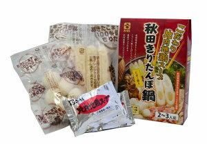 きりたんぽ だまこ餅鍋セット 【秋田特産品/鍋セット/粗品/御礼/おみやげ】