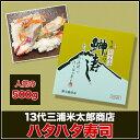 【送料無料】13代 三浦米太郎 ハタハタ寿司 500g はたはた【内祝/正月料理/御礼/ギフトセット/お返し/香典返し】【楽ギフ_のし宛書…