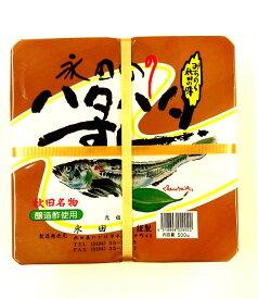 元祖 永田のハタハタ寿司 500g 【御年賀/はたはた/内祝/正月料理/御礼/ギフトセット/お返し/香典返し】