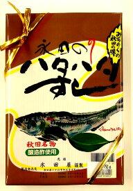 【送料無料】元祖 永田のハタハタ寿司 750g あす楽 【はたはた/内祝/御礼/ギフトセット/お返し/香典返し】