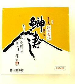 【送料無料】13代 三浦米太郎 ハタハタ寿司 500g はたはた【内祝/正月料理/御礼/ギフトセット/お返し/香典返し】