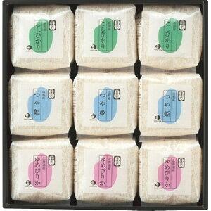 【送料無料】ブランド米 食べ比べセット(2.7kg)【母の日ギフト/内祝/出産内祝/お返し】